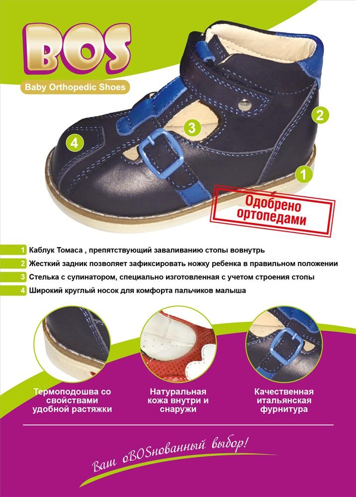 70a5b1dad Краснодарская компания-производитель детской ортопедической обуви BOS (baby  orthopedic shoes) нацелена на производство только правильной и качественной  ...