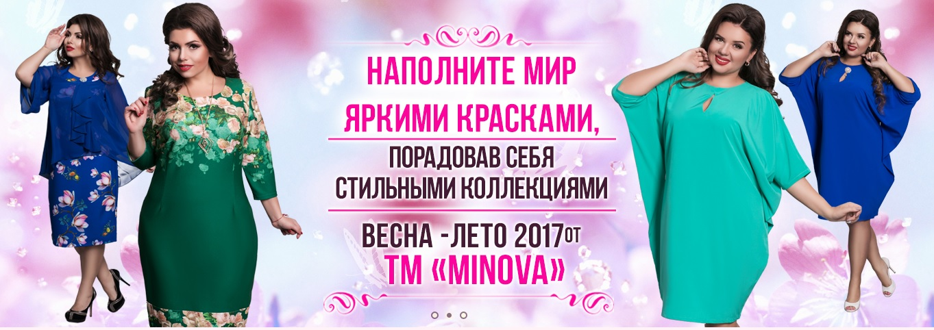 Минова Женская Одежда Официальный Сайт С Доставкой