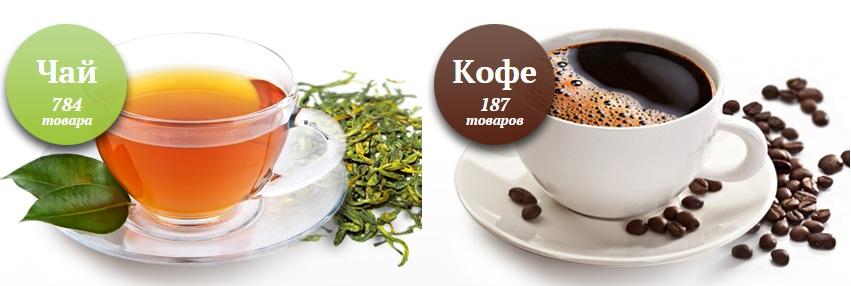 Чай и кофе оптом от производителя