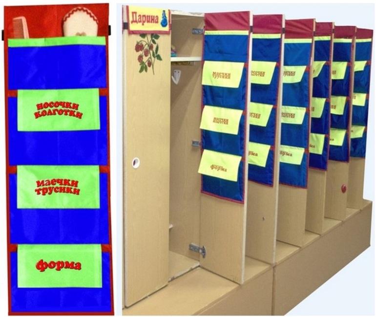 Кармашки для детских шкафчиков своими руками